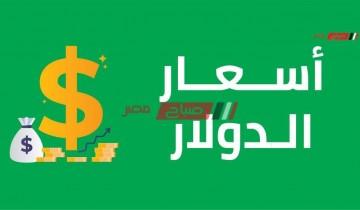 سعر الدولار اليوم الأحد 18-10-2020 في مصر