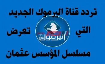 تردد قناة اليرموك 2020 على النايل