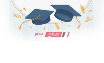 نتيجة الشهادة الابتدائية الأزهرية محافظة الدقهلية الترم الثاني 2020