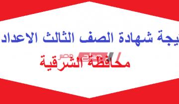 نتيجة الشهادة الاعدادية محافظة الشرقية الترم الاول .. الموعد والرابط