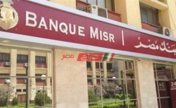 أسعار فائدة شهادات استثمار بنك مصر يونيو 2020