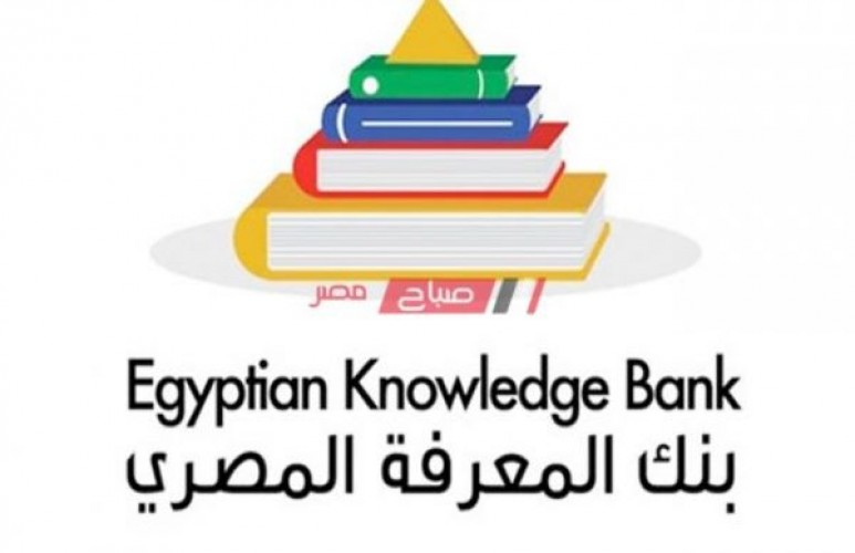 رابط بنك المعرفة المصري 2020-2021 لجميع الصفوف الدراسية وزارة التربية والتعليم