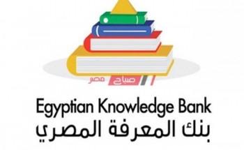 بالخطوات سجل دخول بنك المعرفة المصري 2021 من وزارة التربية والتعليم