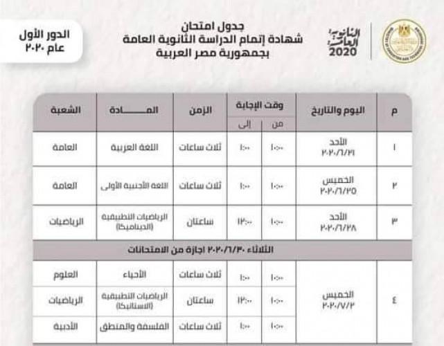 جدول امتحانات الثانوية العامة 2020 علمي وأدبي موقع وزارة التربية والتعليم