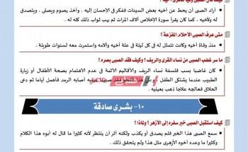 المراجعة النهائية للغة العربية الصف الثالث الثانوي 91 صورة