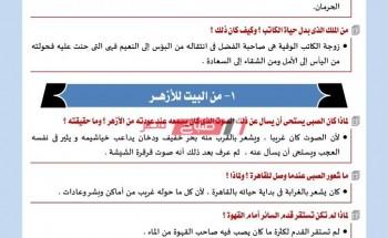 مذكرة مراجعة نهائية في اللغة العربية للصف الثالث الثانوى 2020
