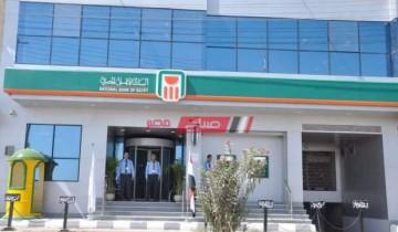تحديث: سعر الدولار في البنك الأهلي المصري اليوم الأربعاء 6-1-2021