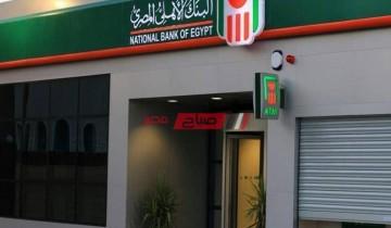 البنك الأهلي يقدم أعلى فائدة 14% ربع سنوية تحت شعار استثمر بالجنيه المصري