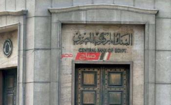رابط وموعد تقديم الالتحاق بوظائف البنك المركزي المصري 2021