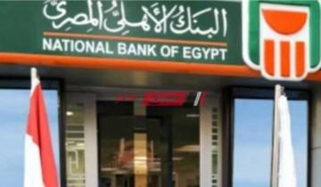 تفاصيل فائدة الشهادة البلاتينية 11% من البنك الأهلي المصري