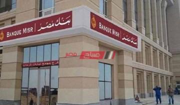 وظائف شاغرة في بنك مصر 2020 – اعرف تفاصيل فرض عمل بنك مصر للخريجين