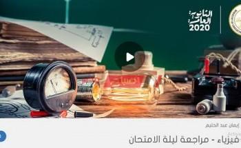 ثانوية دوت نت مراجعة ليلة الامتحان الفيزياء عربي – لغات 2020