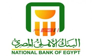 كل ما تريد معرفته عن شهادة أم المصريين من البنك الأهلي المصري الشروط والأحكام