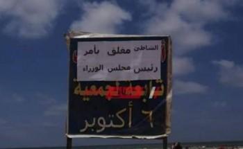 محافظ الإسكندرية: يوافق علي تجديد عقد جمعية 6 أكتوبر لاستغلال شاطئ النخيل
