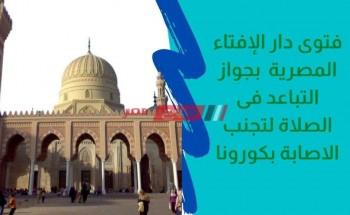 فتوى دار الإفتاء المصرية بجواز التباعد في الصلاة من اجل اتخاذ الاجراءات الاحترازية لفيرس كورونا بالصور