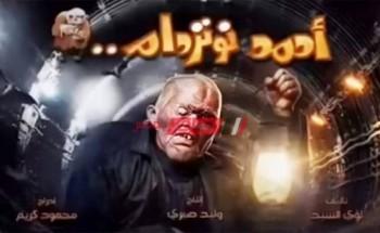 طرح بوستر تشويقي لـ فيلم احمد نوتردام