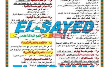 مراجعة ليلة الامتحان لغة عربية للدبلومات الفنية 2021 – اضمن تقفيل المادة