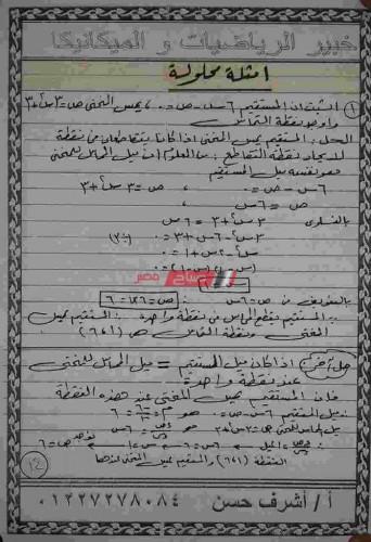 حل تمارين كتاب الوزارة في التفاضل والتكامل الصف الثالث الثانوى حتى 15 مارس