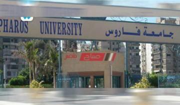 تنسيق الجامعات الخاصة 2020-2021 الحد الأدنى للقبول فى جامعة فاروس بالإسكندرية
