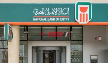 صرف 500 جنيه شهرياً من البنك الأهلي المصري لأصحاب تلك الشهادة الاستثمارية قى هذه الحالة