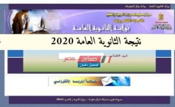 استعلم عن نتيجة الثانوية العامة 2020 محافظة الدقهلية بالرابط الرسمي للوزارة