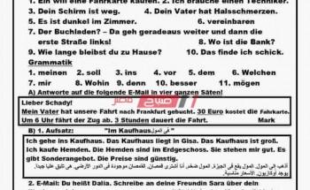 المراجعة النهائية في اللغة الألمانية الثانوية العامة 2020