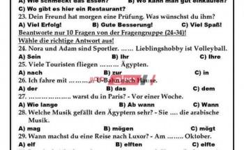 الإجابة النموذجية لامتحان مادة اللغة الألمانية الثانوية العامة 2020