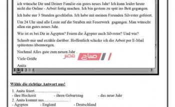 نموذج امتحان اللغة الألمانية لطلاب الثانوية العامة 2020