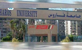 مذكرة تفاهم بين جامعة فاروس بالإسكندرية ومعهد TOI- OHOMAI للتكنولوجيا بنيوزلندا