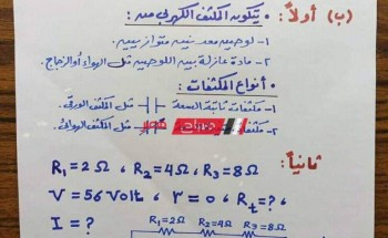 إجابة امتحان الفيزياء العامة النموذجية الدبلوم الثانوي الصناعي 2020