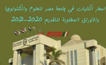 اسعار الكليات فى جامعة مصر للعلوم والتكنولوجيا والأوراق المطلوبة للتقديم 2020-2021