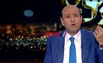 الجمعة المقبلة بداية الموسم الجديد من برنامج الحكاية مع عمرو اديب