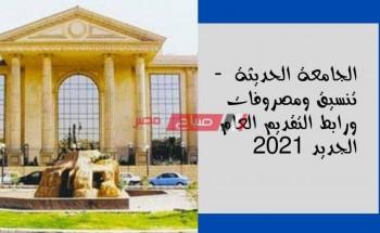 الجامعة الحديثة تنسيق ومصروفات ورابط التقديم العام الجديد 2021