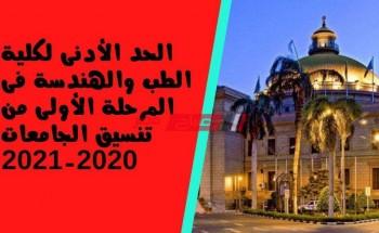 الحد الأدنى لكلية الطب والهندسة فى المرحلة الأولى من تنسيق الجامعات 2020-2021