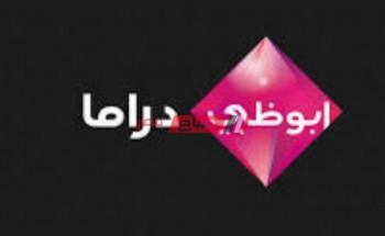 بالتردد الجديد.. مواعيد مسلسلات رمضان 2021 على قناة أبوظبي دراما AD Drama