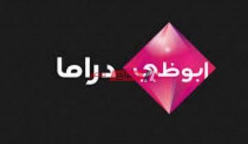 تردد قناة أبو ظبي دراما 2020 على العرب سات والنايل سات والياه سات
