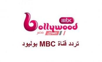 تردد قناة إم بي سي بوليوود 2020 على النايل سات والعرب سات