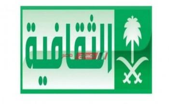 تردد قناة الثقافية السعودية 2020 على النايل سات والعرب سات والياه سات