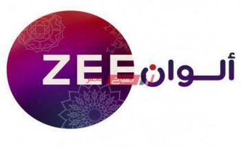 تردد قناة زي ألوان الجديد 2020 على النايل سات والعرب سات