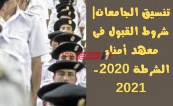 تنسيق الجامعات  شروط القبول فى معهد أمناء الشرطة 2020-2021