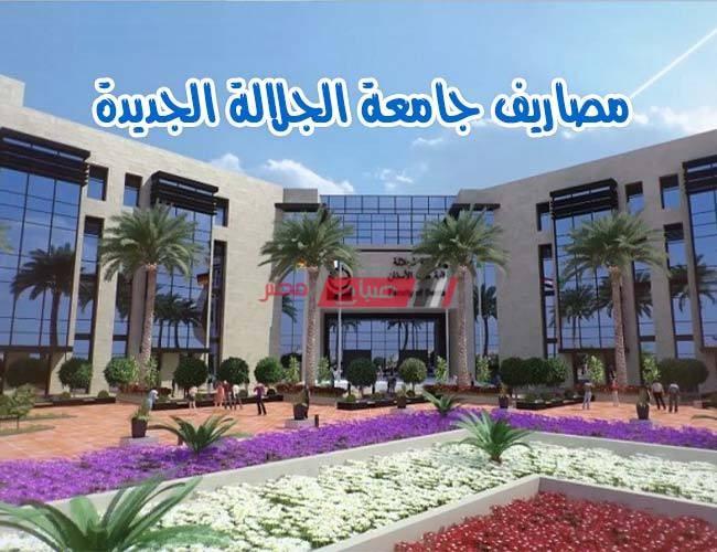 تنسيق جامعة الجلالة الأهلية ومصاريف العام الجديد 2021
