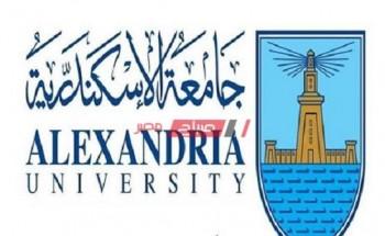 جامعة الإسكندرية تعلن تأجيل امتحانات الترم الأول 2021 أسبوع بعد قرار مجلس الوزراء