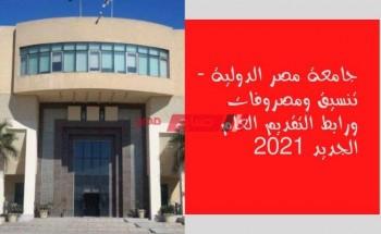جامعة مصر الدولية تنسيق ومصروفات ورابط التقديم العام الجديد 2021