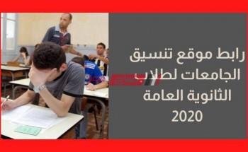 رابط موقع تنسيق الجامعات لطلاب الثانوية العامة 2020