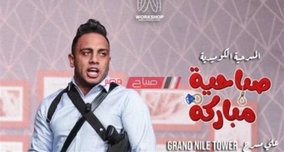 أشرف عبد الباقى يستمر في الترويج المسرحية علي السوشيال ميديا