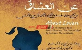 3 سبتمبر المقبل عرض مسرحية عن العشاق