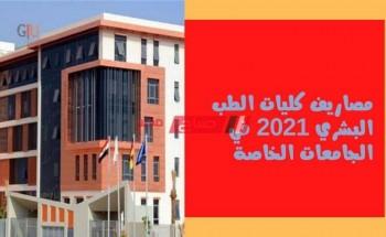 مصاريف كليات الطب البشري 2021 في الجامعات الخاصة