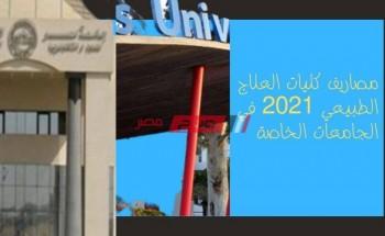 مصاريف كليات العلاج الطبيعي 2021 في الجامعات الخاصة