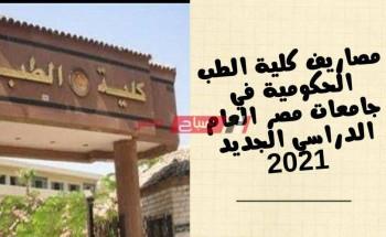 مصاريف كلية الطب الحكومية في جامعات مصر العام الدراسي الجديد 2021
