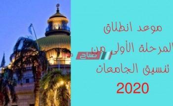 موعد انطلاق المرحلة الأولى من تنسيق الجامعات 2020